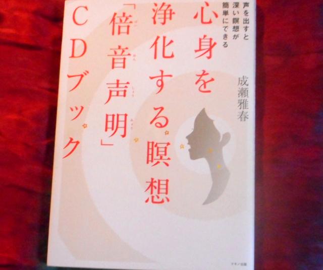 心身を浄化する瞑想「倍音声明」CDブック