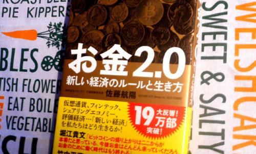 お金2.0で価値主義に生きる