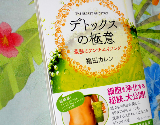 本書では健康とエネルギーの関係についても言及。