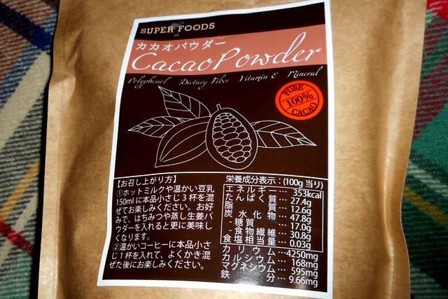 ココアを飲むなら「カカオパウダー」や「ココア粉末」を利用してみる。