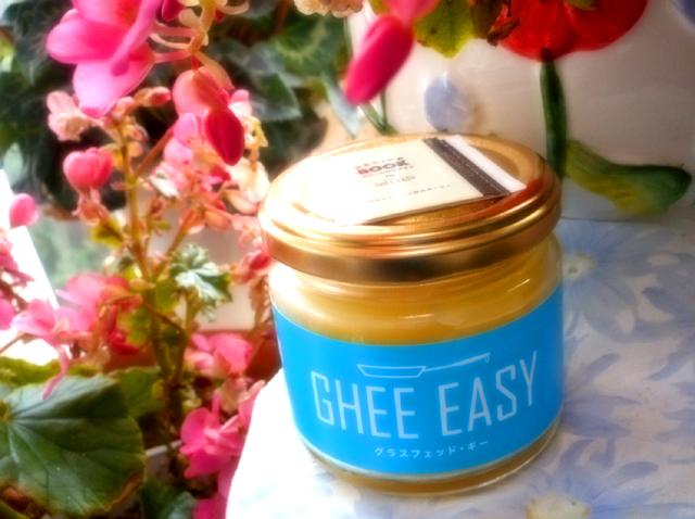 GHEE EASY(ギー・イージー) は、オランダ産の最高級グラスフェッドバターから作られたギー