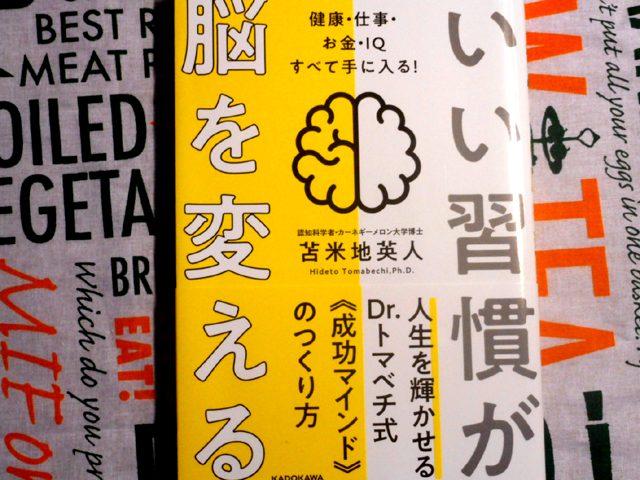 「いい習慣」で「脳を変える」ためには抽象度の高いゴール設定が必要なわけ。