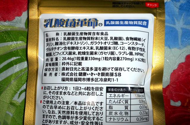 「乳酸菌生産物質」も配合