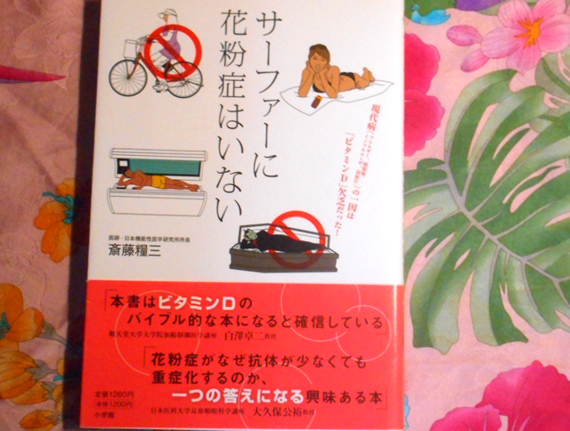 『サーファーに花粉症はいない』(斎藤 糧三 著 小学館)