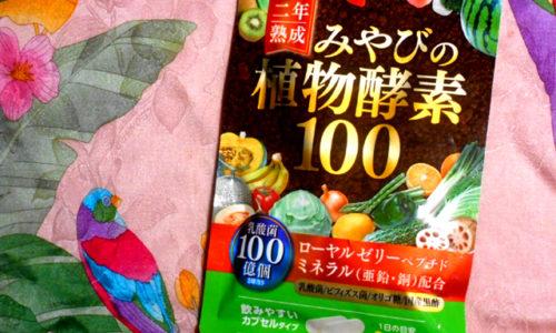 みやびの植物酵素100は手軽に活きた生酵素を摂るのにオススメ。
