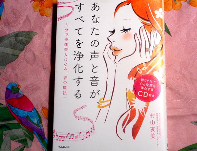 『あなたの声と音が、すべてを浄化する』(村山友美 著 フォレスト出版)