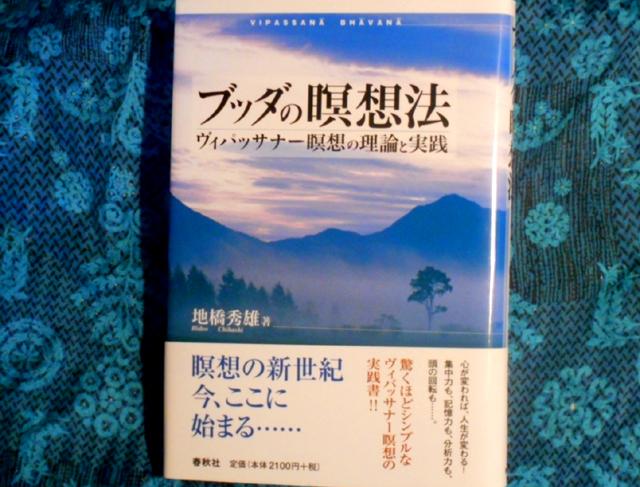 『ブッダの瞑想法 ヴィパッサナー瞑想の理論と実践』(地橋秀雄 著 春秋社)