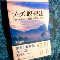 地橋秀雄『ブッダの瞑想法』はヴィパッサナー瞑想を始めるための一冊。
