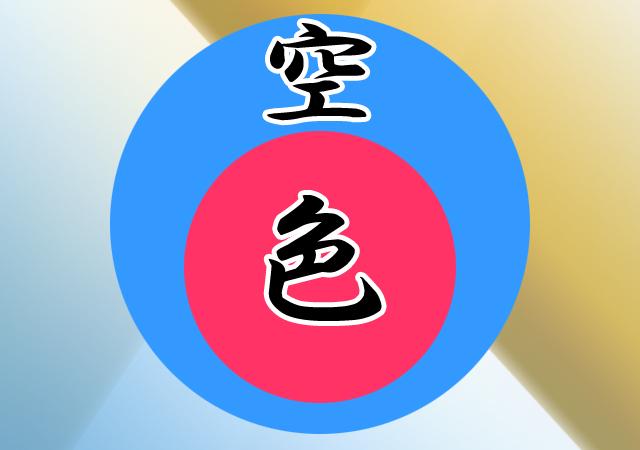 般若心経とマインドフルネス瞑想の実践は、心の悩み苦しみを減らしてくれる。