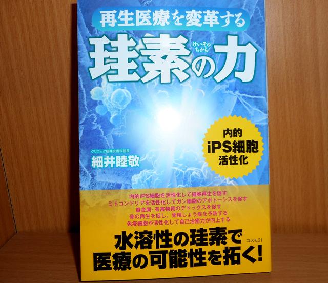 水溶性ケイ素(シリカ)の効果・効能