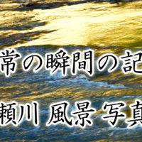 『無常の瞬間の記憶 広瀬川風景写真集』 Kindle出版のお知らせ。