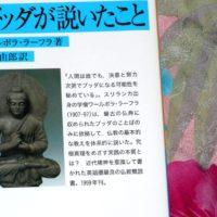 『ブッダが説いたこと』は、お釈迦さまの基本的な教えを知るために最適。