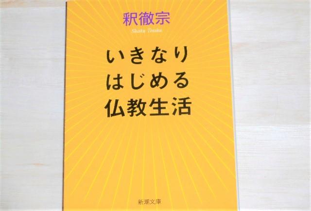 『いきなりはじめる仏教生活』は生きづらさの解消にオススメの仏教入門。