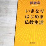 "<span class=""title"">『いきなりはじめる仏教生活』は生きづらさの解消にオススメの仏教入門。</span>"