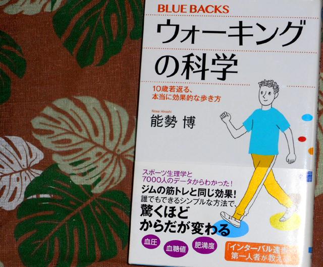 インターバル速歩は慢性炎症を抑制する