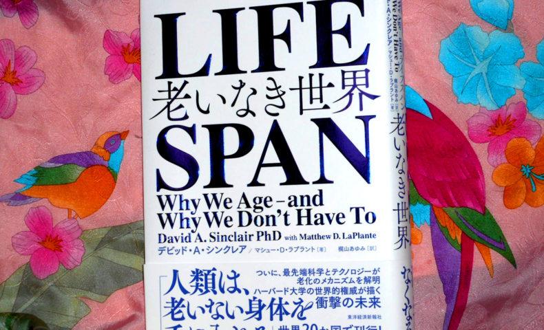 長寿遺伝子を働かせるための効果的な方法とは?‐『ライフスパン 老いなき世界』