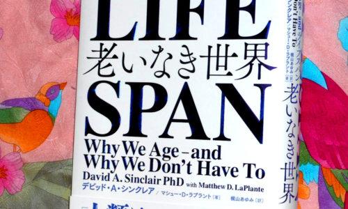 『ライフスパン 老いなき世界』は「老化」を「病気」と捉えている。【要約・読書感想文】