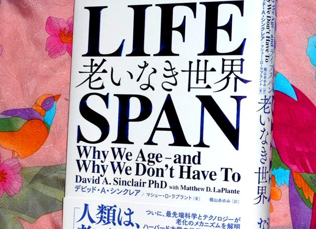 デビッド・A・シンクレア『ライフスパン LIFESPAN 老いなき世界』
