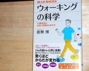 インターバル速歩のフォーム・歩き方の基本