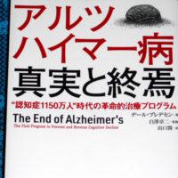 脳に「ゴミ」を溜めないことが、アルツハイマー病予防になる。【40代からの認知症予防】