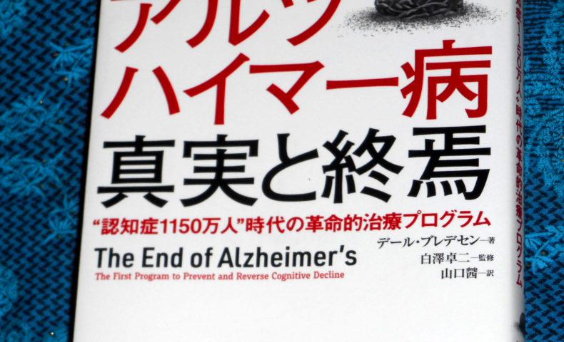 アルツハイマー病の原因「アミロイドβ」はなぜ蓄積してしまうのか? 【認知症予防対策】