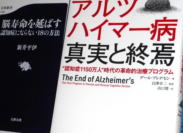 アルツハイマー病の原因「アミロイドβ」とは何か?